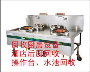 哈尔滨南岗区酒店设备回收,饭店设备回收,宾馆设备回收,后厨设备回收